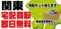 関東圏のフィギュアおもちゃ宅配買取無料です!中野ブロードウェイ、秋葉原のショップより高額査定!