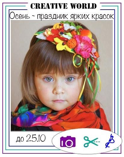 http://creative-world-scrappers.blogspot.ru/2014/09/blog-post_26.html