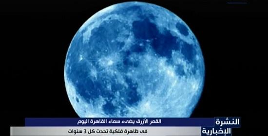 مشاهدة القمر الأزرق وهو يضىء سماء القاهرة وموعد ظهور القمر الازرق اليوم فى ظاهرة فلكية تحدث كل 3 سنوات
