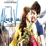 Akaash Vani Mp3 Songs - 2013