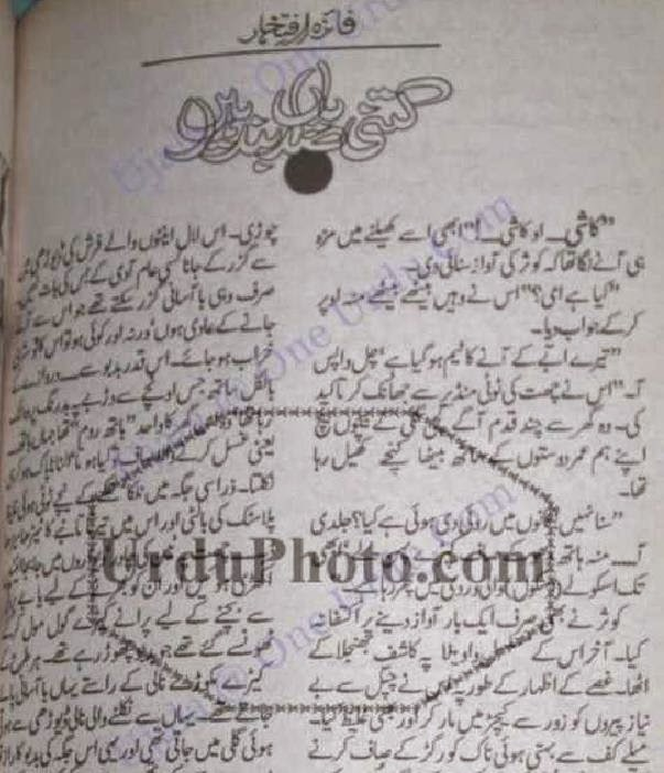 Free download Kitni sadyan band hen novel by Faiza Iftikhar pdf, online reading.