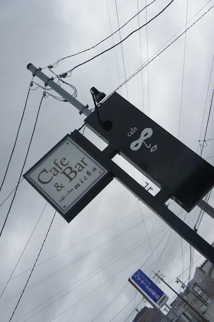 金沢 カフェ & バー ミクカ