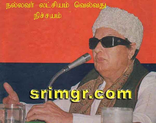 'Makkal Thilagam' MGR Rare Unseen Pictures 1