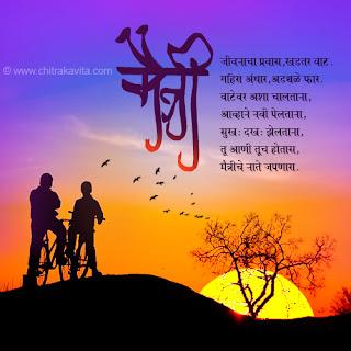 marathi friendship kavita5