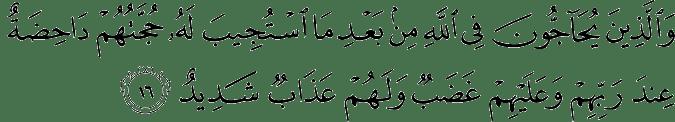 Surat Asy-Syura ayat 16