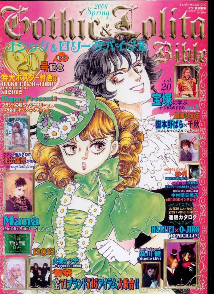 gothic lolita bible volume 20 japanese lolita magazine scans
