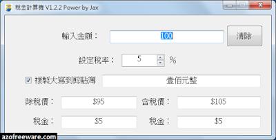 稅金計算機