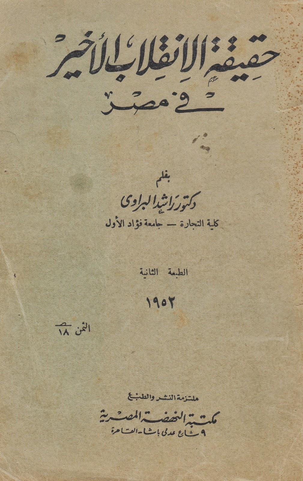 الإنقلاب الأخير - رشاد البراوي