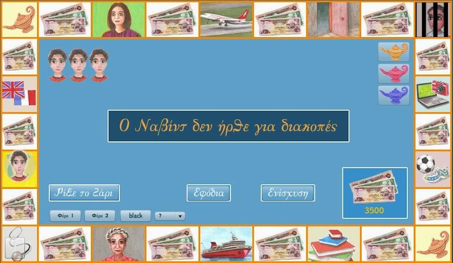 http://www.navid.gr/navidzero/navidzero.html