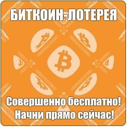 Биткоин-лотерея