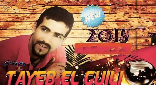 Tayeb El Guili - Adayni Ma Yebghonich 2014