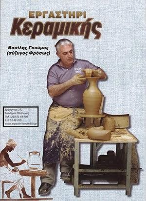 Εργαστηρι Κεραμικης