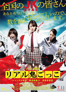 Watch Tag (Riaru onigokko) (2015) movie free online
