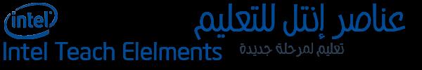عناصر انتل للتعليم - Intel Elements