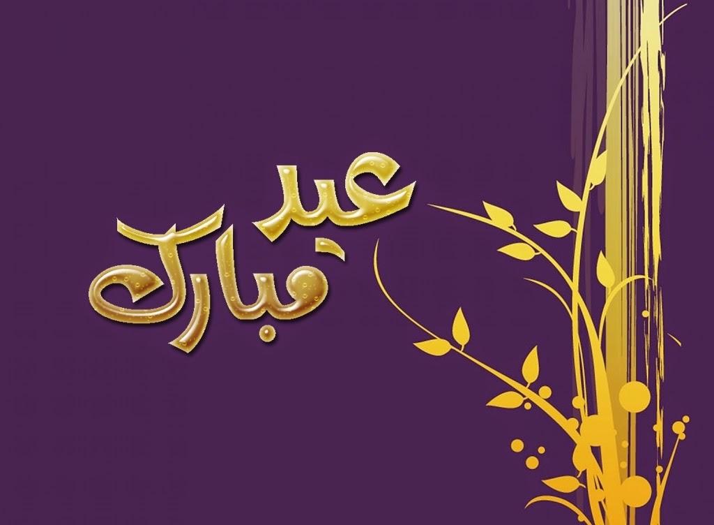 Free Eid ul Fitr Mubarak 2014 Greeting Flowers Cards Image