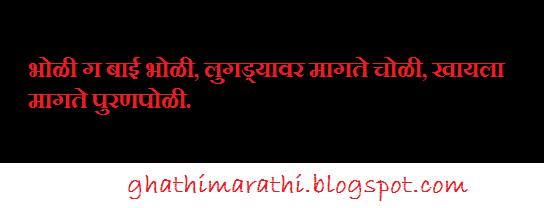 marathi mhani starting from bha5