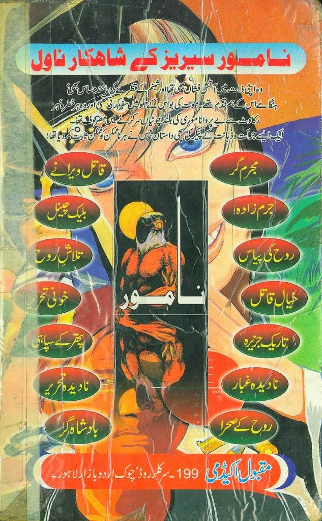 Dil Aino Ka Sheher Pdf Urdu Romantic Novel Free Download - Kutubistan