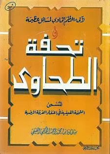 لآليء النظم الحاوي لمسائل عظيمة وتحفة الطحاوي - نظم سليمان الفيفي pdf