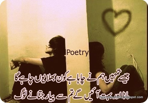 hurt poetry urdu, heart touching urdu poetry, urdu sad poetry, urdu love poetry, Jaisy Tumhen Hum Ny Chaha Hai Kon Bhala Yun Chahy Ga