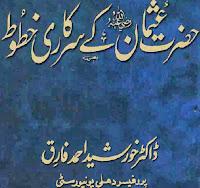 http://books.google.com.pk/books?id=0UqiAQAAQBAJ&lpg=PP1&pg=PP1#v=onepage&q&f=false