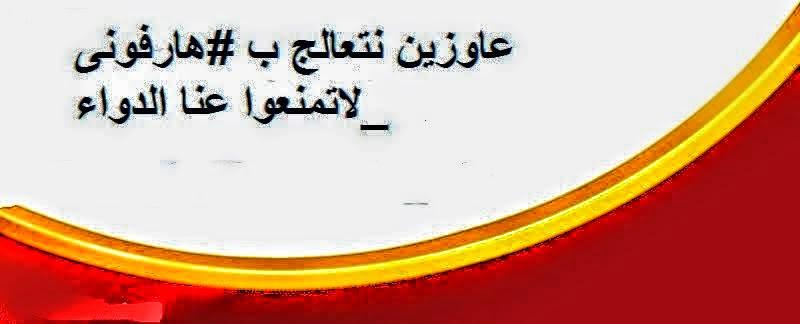 #لو_ببلاش_متبلعهاش, بيزنس الكبد فى مصر, سوفالدى, علاج فيروس سي مافيا الدواء, مرضى الكبد  هارفونى,