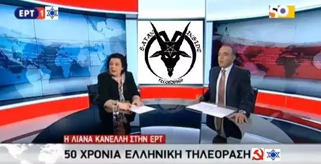 Με δική του εκπομπή στην αριστερή ΕΡΤ ✡ ☪ ☭ αναρκοκομμουνιστών και επίσημα  ο Ρουβίκωνας