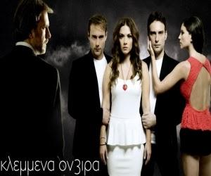 κλεμμένα όνειρα επεισοδιο 335, klemmena oneira epeisodio 335