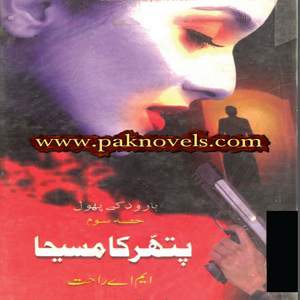 Pathar Ka Maseeha by M A Rahat