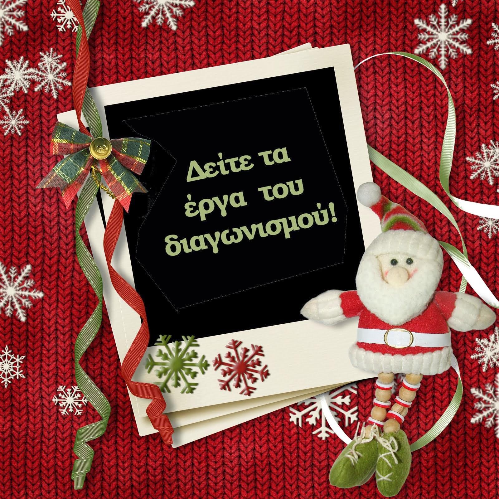 Διαγωνισμός Χριστουγεννιάτικων Στολιδιών