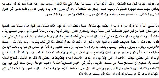هدم الدولة المصرية د.هيام عزمى النجار
