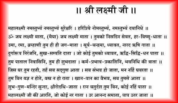 Hindu Aartis - Prayers & Devotional Songs - MP3 & Lyrics