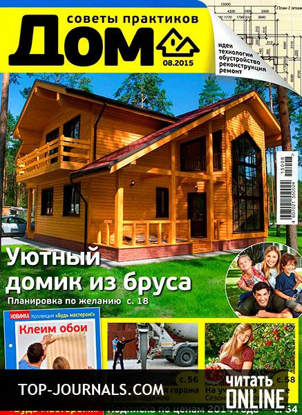 дом журнал скачать торрент - фото 4