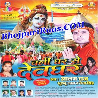 Watch Promo Videos Songs Bhojpuri Bol bam Album Chali Ghar Se Deoghar 2015 (Alam Raj, Khushboo Uttam and Naina Singh) Songs List, Download Full HD Wallpaper, Photos.