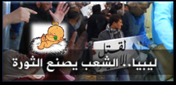 الشّعب  العمري  يصنع  الثورة