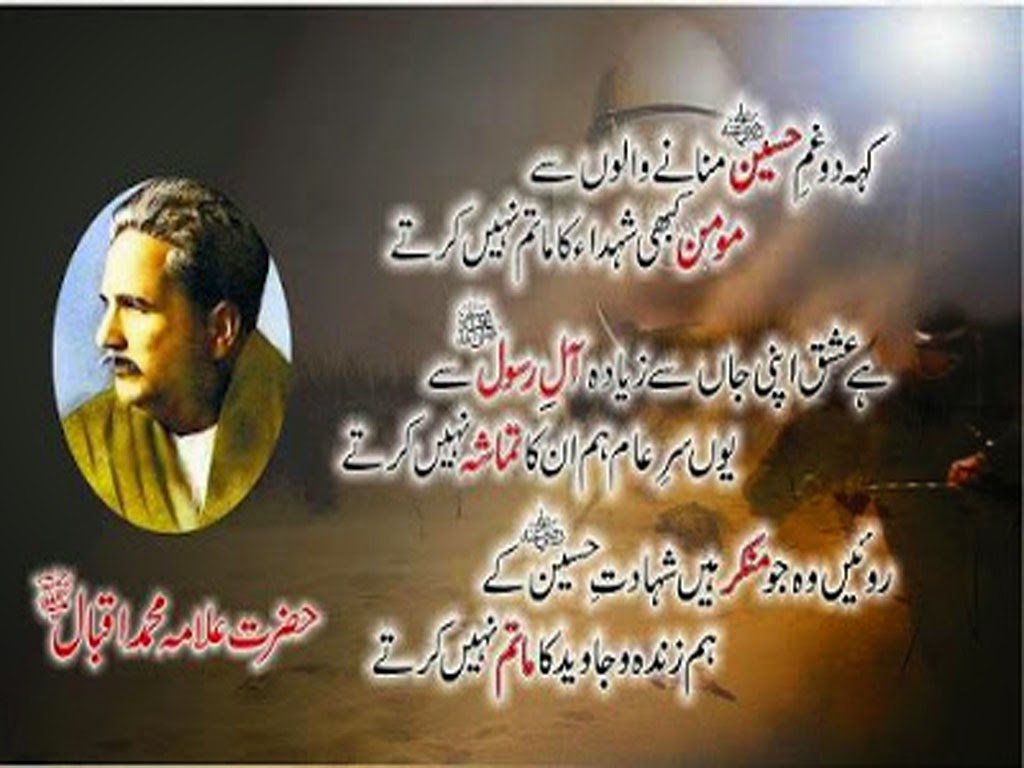 allama iqbal poetry in urdu Dr allama iqbal is regarded as the most influential philosopher-poet of urdu and  persian he has strong mystical upbringing and mentioned rumi as his mentor.