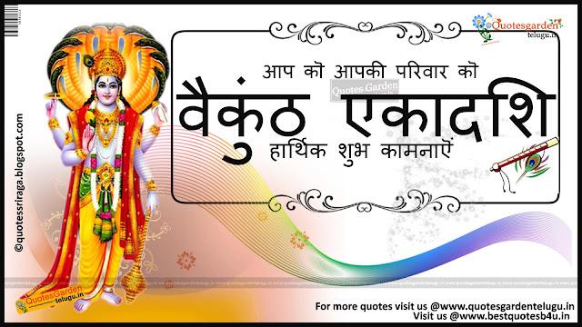 Vaikuntha Ekadasi Greetings in Hindi