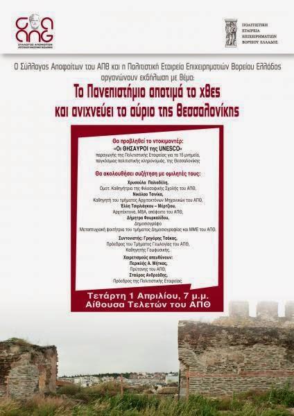 Το Πανεπιστήμιο αποτιμά το χθες και ανιχνεύει το αύριο της Θεσσαλονίκης