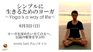 6月3日(日)シンプルに生きるためのヨーガ/アムリタトシ先生