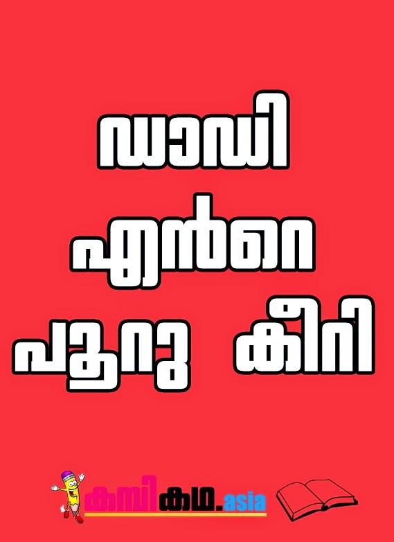 velamma pdf