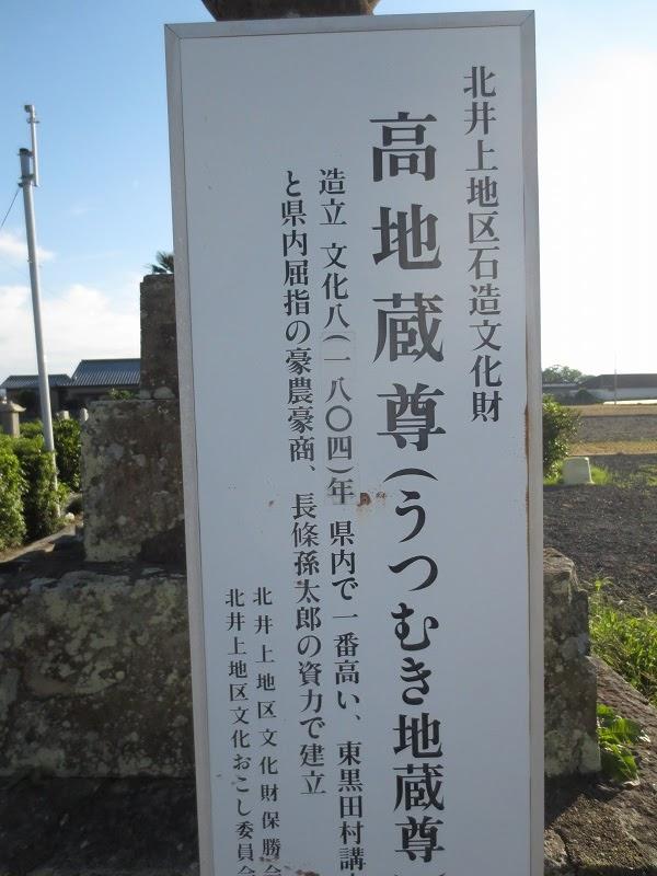 徳島市国府町 高地蔵   タクドラ...