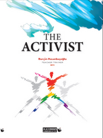 My New Book: The Activist