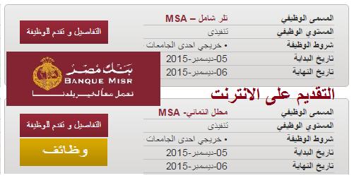 اليوم - وظائف بنك مصر والتقديم على الانترنت حتى 6 / 12 / 2015