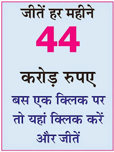 earn 44 crore in 1 month