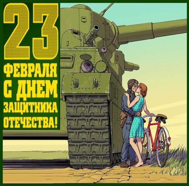 велосипед танк 23 февраля