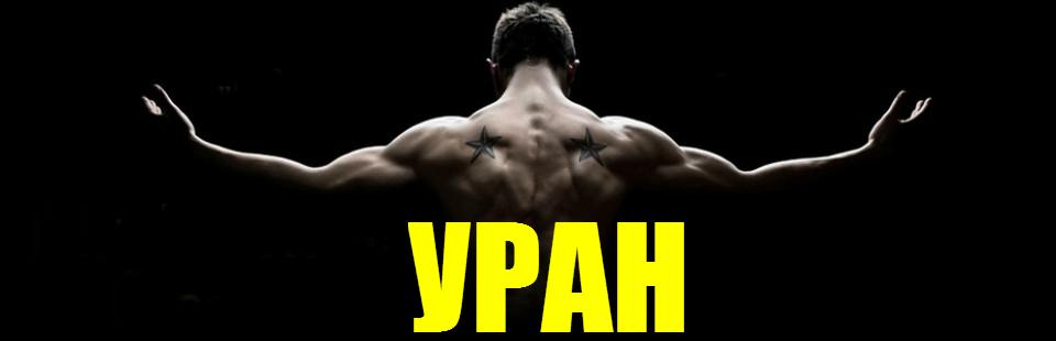 Комплекс Уран - Фриилетикс (Freeletics) Тренировка