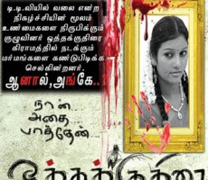 Othakuthirai (2012) - Tamil Movie