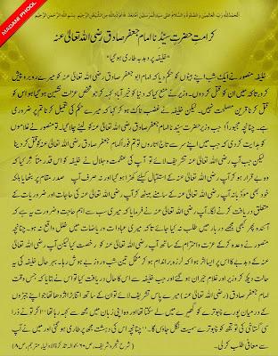 Karamat e Hazrat Syeduna Imam Jaffer Sadiq