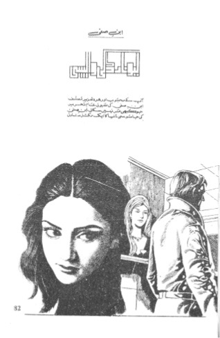 48- lewnard ki wapsi by ibne safi