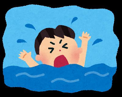 「水難 イラスト」の画像検索結果
