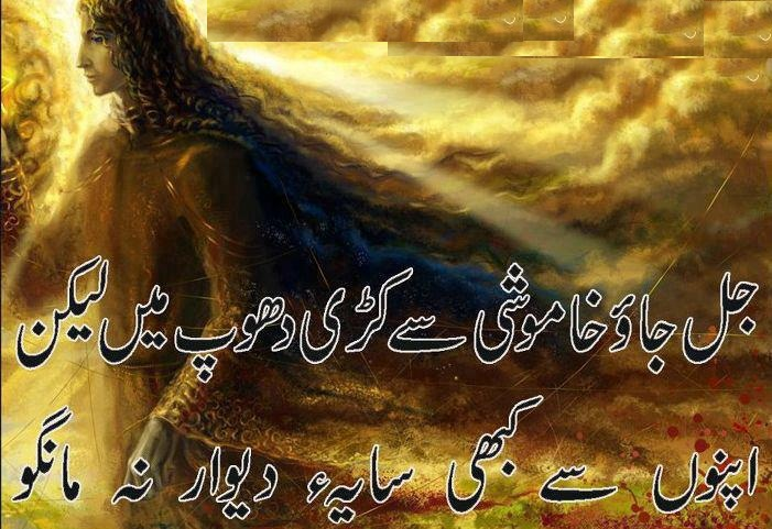 Read Great Urdu Poetry on love - Nice & Great Poetry